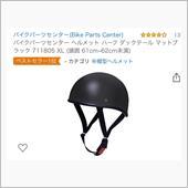 バイク パーツセンター ハーフダックテール ヘルメット