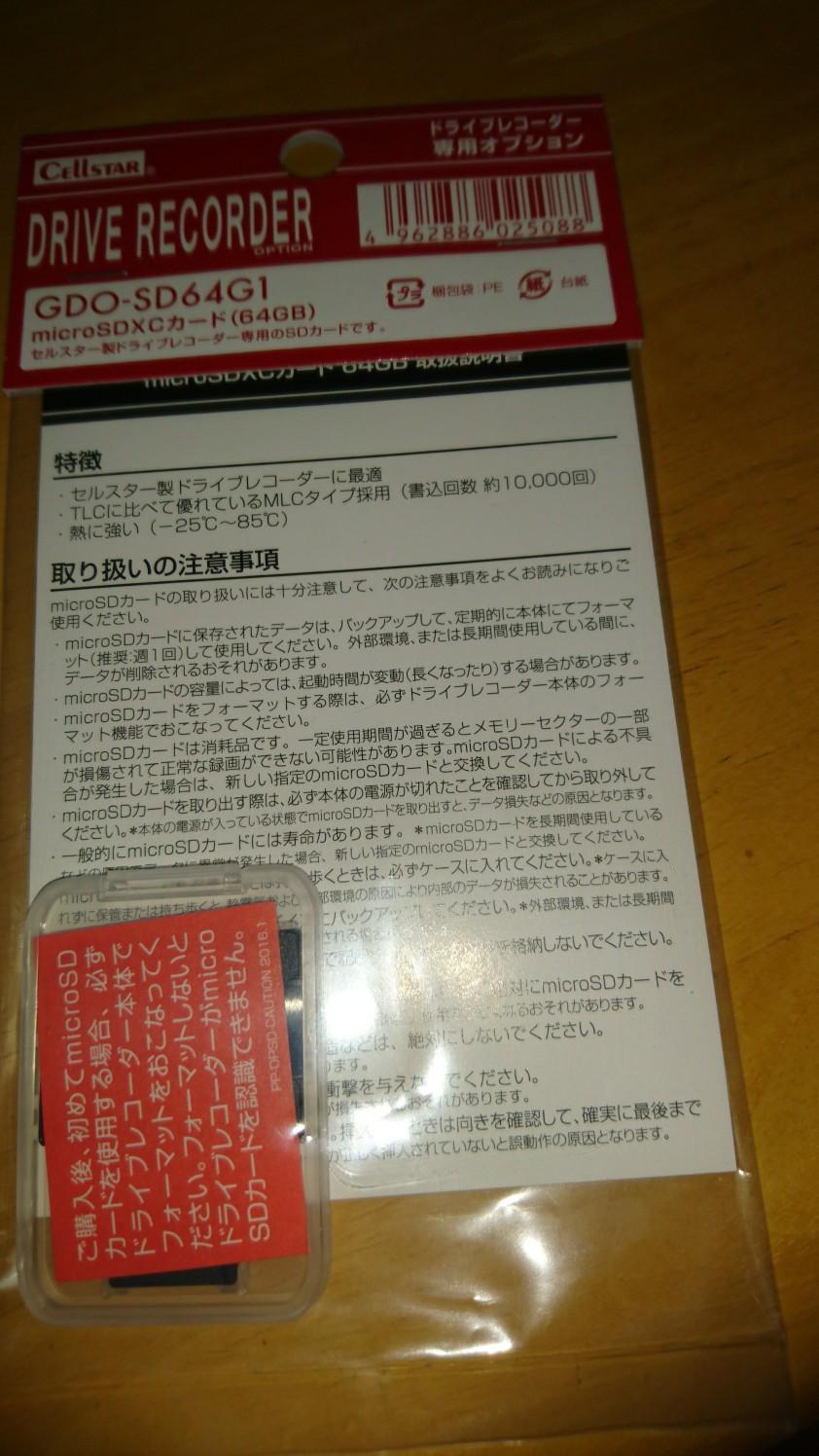 CELLSTAR ドラレコ専用オプションmicroSDXCカード(64GB)