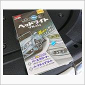 SOFT99 ヘッドライト リフレッシュ