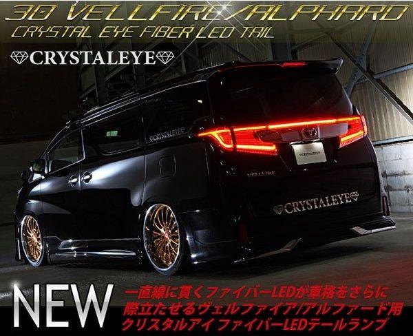 CRYSTALEYE / クリスタルアイ 30系 ヴェルファイア アルファード ファイバー LEDテール レッドクリアー