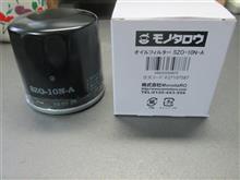 Monotaro オイルフィルター SZO-10N-A