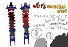 ロードスターインテグラル神戸 マスタースペックダンパーKIT Type-S For NDの全体画像
