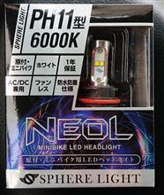 スマートディオSphere Light NEOL PH11型6000K 原付・ミニバイク用LEDヘッドライトの単体画像