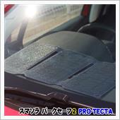 PRO-TECTA パークセーフ2 (スマソラシリーズ)