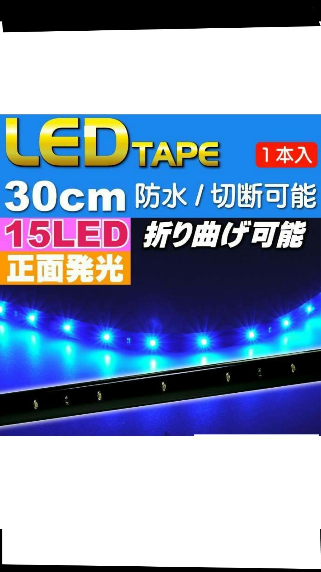 ASE WORLD LEDテープ15連30cm正面発光ブルー1本 防水 切断可 as78