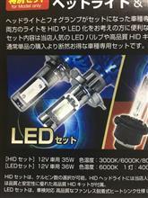 ストリートトリプルStakeholder fcl. ファンレス LED ヘッドライト フォグランプ (H4 H7 H8 H11 H16 HIR2 HB3 HB4)の単体画像