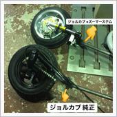 よっし~.com-verSのパーツレビュー