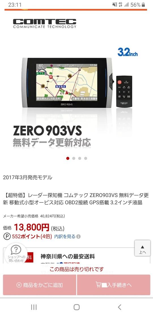 COMTEC ZEROシリーズ ZERO 903VS