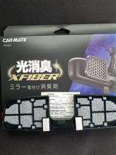 CAR MATE / カーメイト エクスファイバー 光触媒消臭 ミラー用消臭剤 NZ442