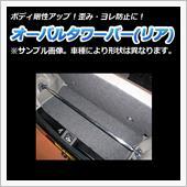 VS-ONE タワーバー リア/フロント