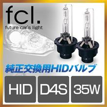 fcl. 【fcl.Monobee】 35W 純正交換用HIDバルブ D4R D4S