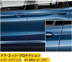 BMW(純正) ドア・エッジ・プロテクション