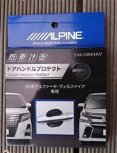 ALPINE ドアハンドルプロテクトシート