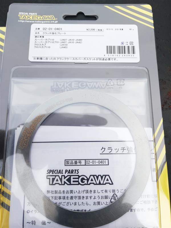 タケガワ クラッチ強化プレート