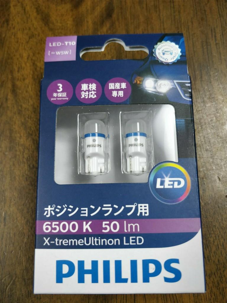PHILIPS ポジションランプ LED バルブ T10 6500K 50lm 12V 0.9W エクストリームアルティノン X-treme Ultinon 2個入