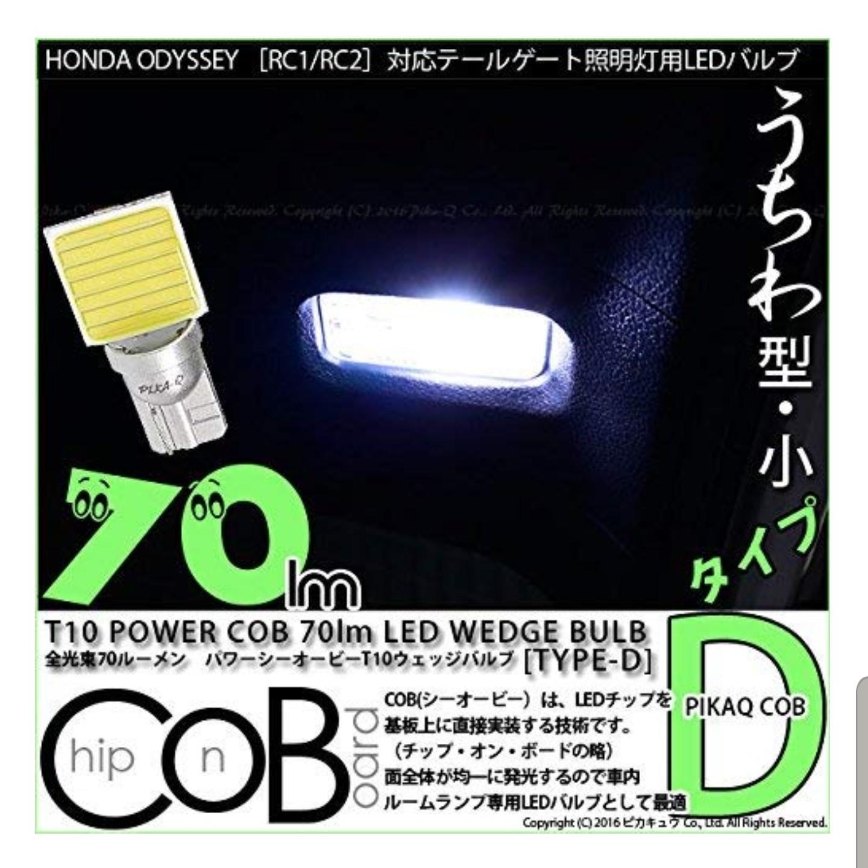 ピカキュウ RC1/RC2対応 テールゲート照明灯 LED T10 COB『タイプD』 70lm 1個 20364