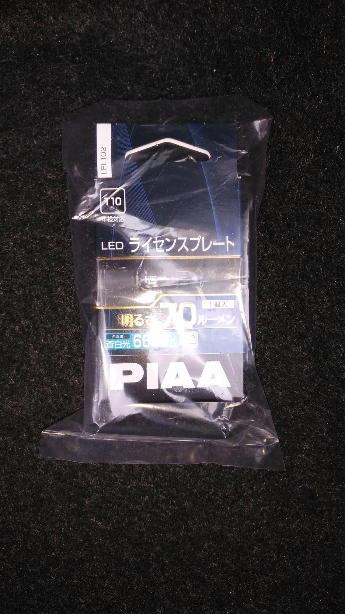 PIAA LEDライセンスプレート 70lm 6600K / LEL102