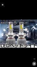 バレーノヤフオク LEDヘッドライト H4 7600LMの単体画像