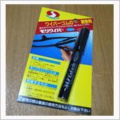 SUMICO / 住鉱潤滑剤 SUMICO モリワイパー