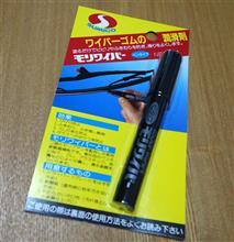 SUMICO / 住鉱潤滑剤 モリワイパー