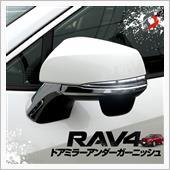 シェアスタイル RAV4 XA50 ドアミラー アンダー ガーニッシュ メッキ ドレスアップ