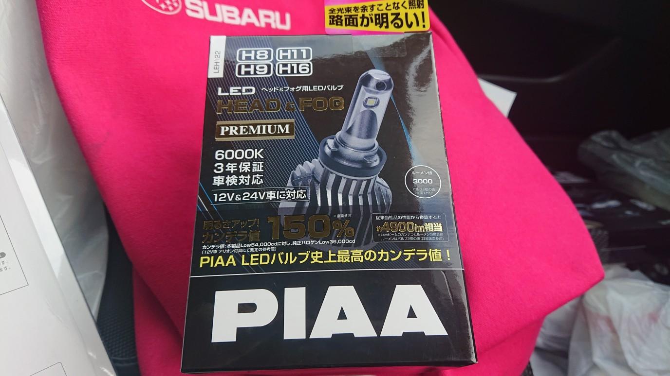 PIAA LED HEAD&FOG PREMIUM