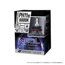 スペイシー100Sphere Light スフィアライト スフィアLED NEOLの単体画像