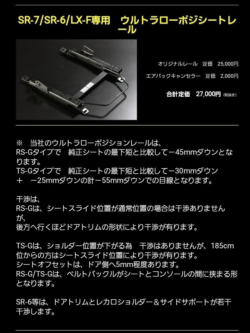 TRAIL SR-7/SR-6/LX-F専用 ウルトラローポジシートレール