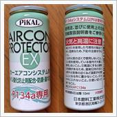 PIKAL / 日本磨料工業 エアコンプロテクターEX