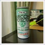PIKAL / 日本磨料工業 エアコンプロテクタEX