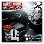 シェアスタイル RAV4 XA50 専用設計 LED ルームランプ 5点セット 内張りはがし付き