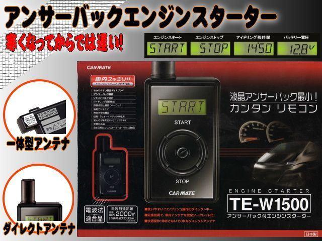 TE-W1500