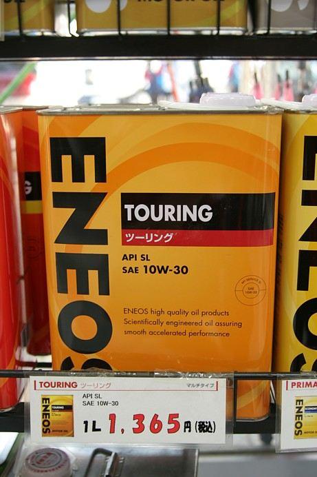 TOURING 10W-30