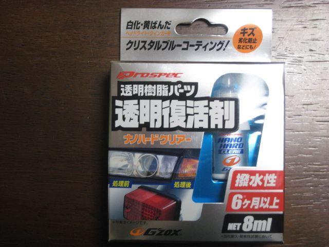 G'ZOX PROSPEC ナノハードクリアー(透明樹脂パーツ透明復活剤)