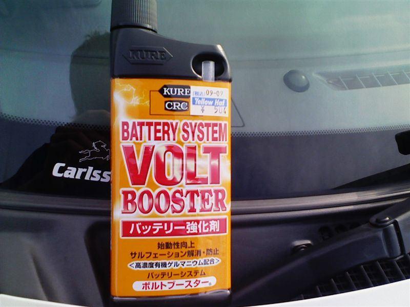 BATTERY SYSTEM VOLT BOOSTER