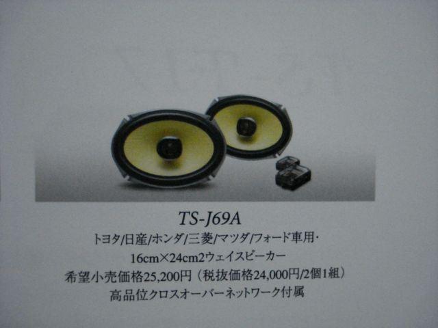 TS-J69A