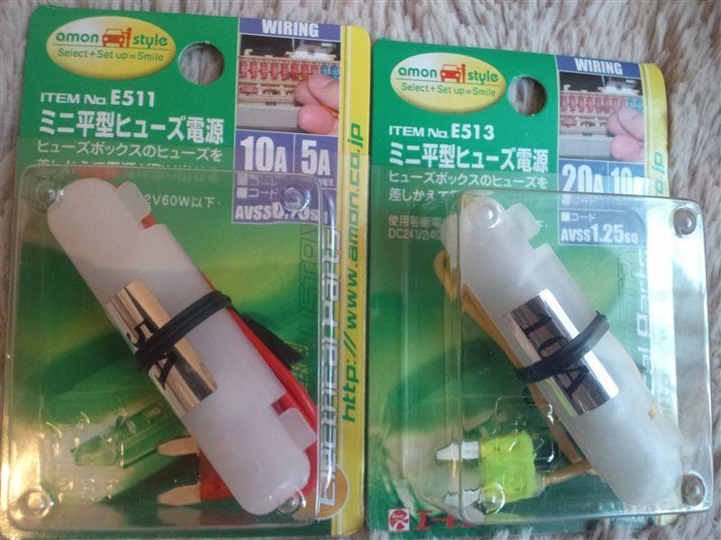 ミニ平型ヒューズ電源