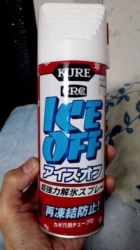 アイス オフ