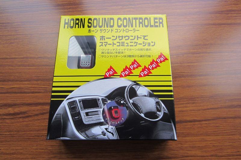 ホーンサウンドコントローラー