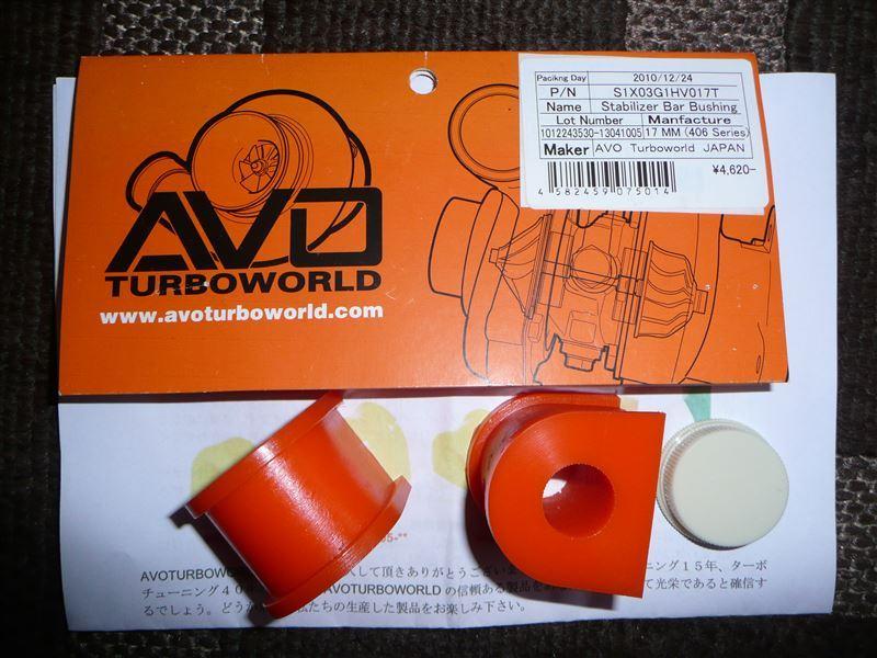 AVO turboworld スタビライザーブッシュ フロント/リア