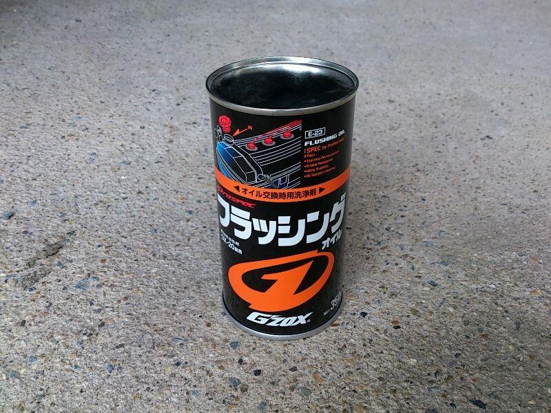 G'ZOX PROSPEC フラッシングオイル