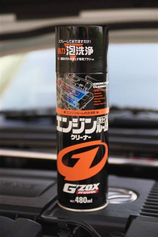 G'ZOX PROSPEC エンジンルームクリーナー