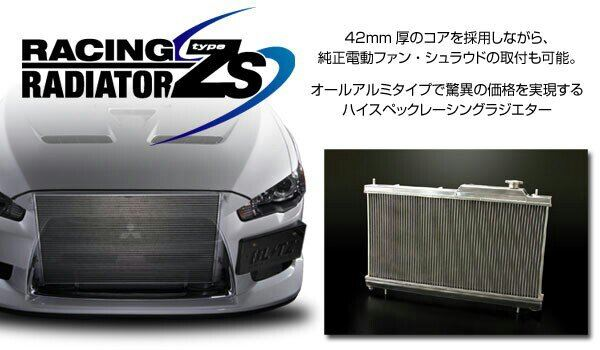 RACING RADIATOR Type ZS