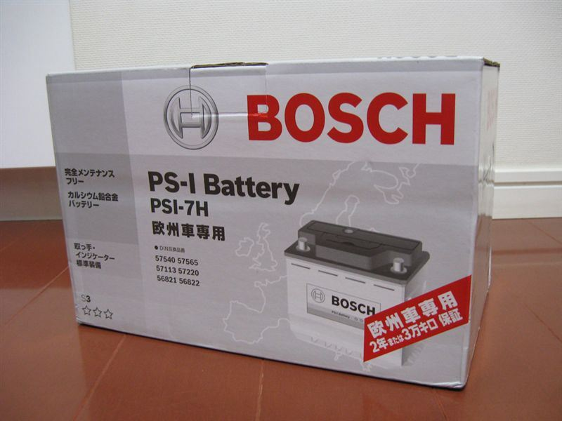 PS-Iバッテリー PSI-7H