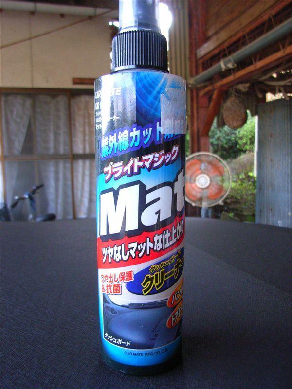 ブライトマジック Mat