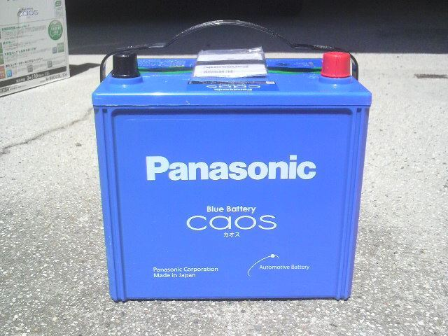 Blue Battery caos