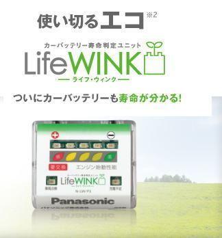 Life WINK N-LW/P3