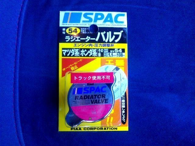 SPAC ラジエーターバルブ(レギュラータイプ)