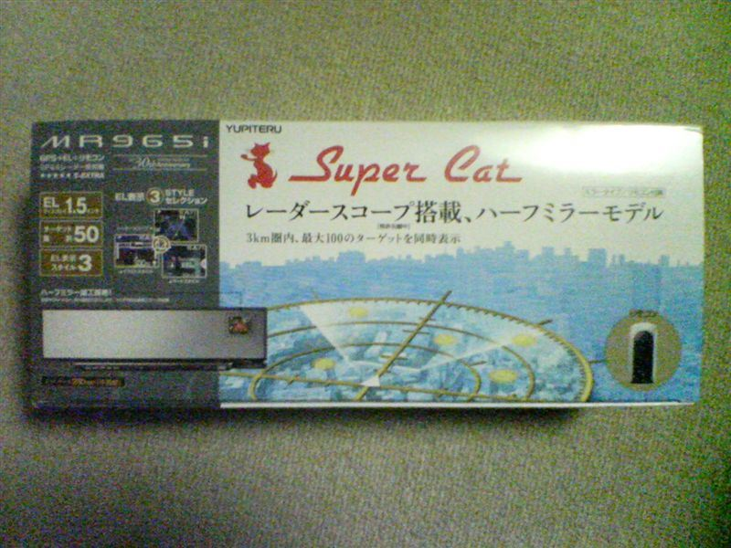 Super Cat MR965i