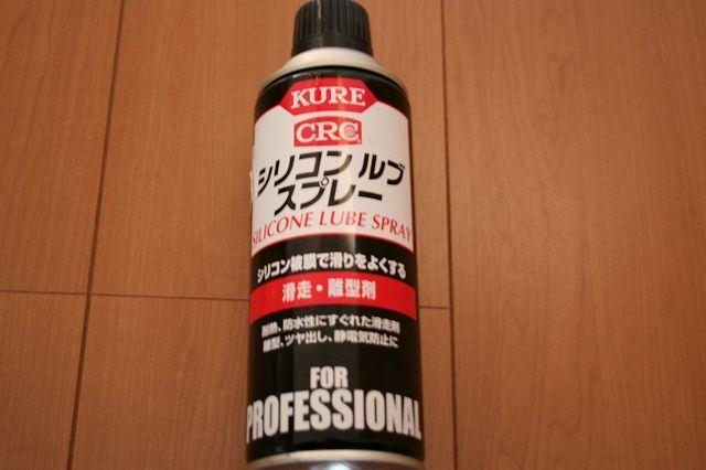 KURE / 呉工業 シリコン ルブ スプレー